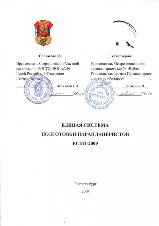 Утвержденная система подготовки парапланеристов