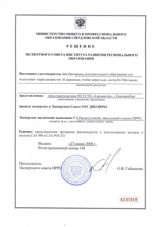 Сертификат программы подготовки параплапланеристов